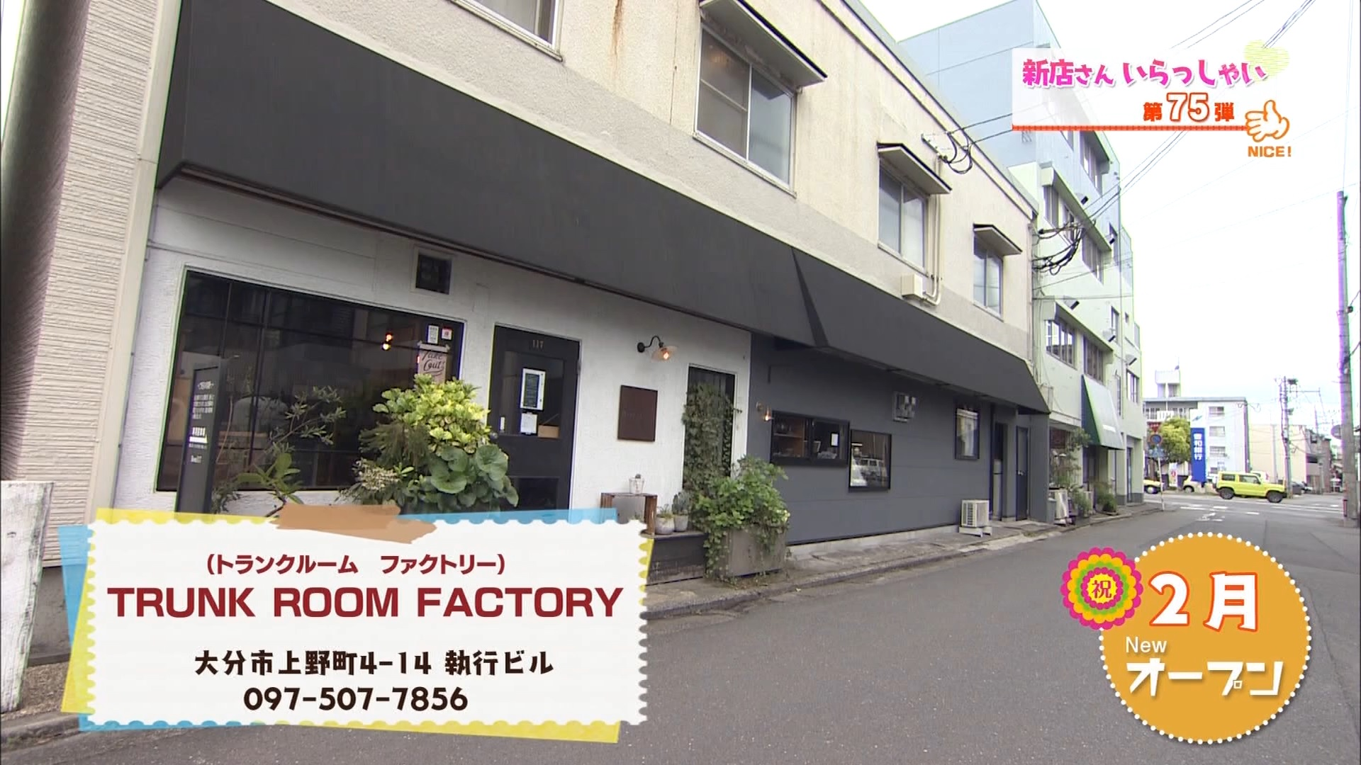 TRUNK ROOM FACTORY